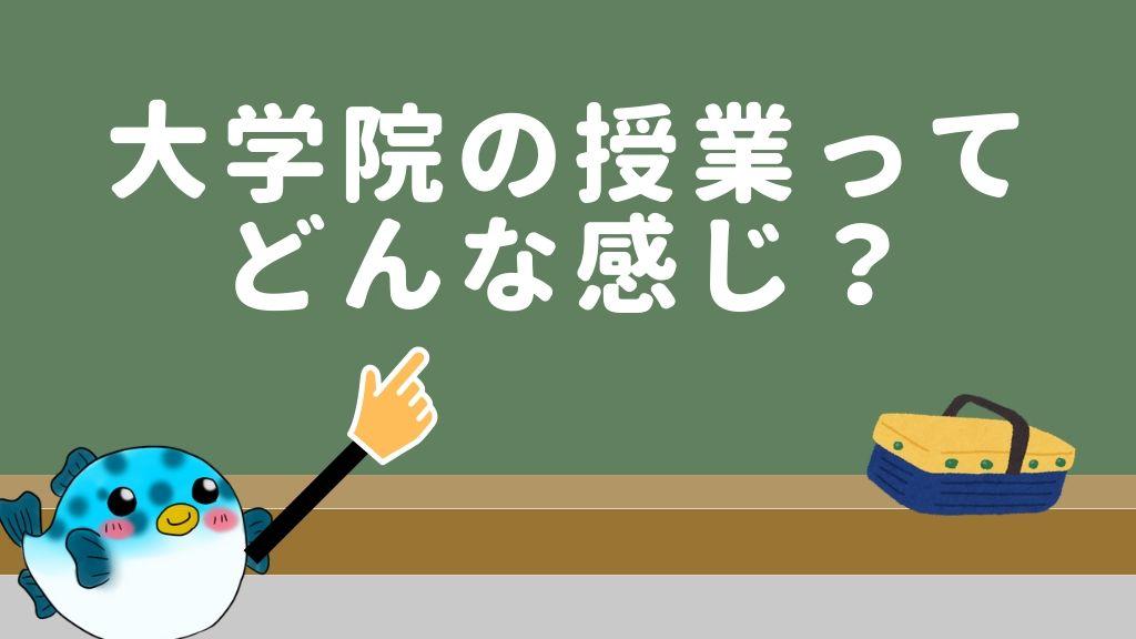 大学院の授業は学部時代とどう違う?必要単位数や難易度などを紹介。