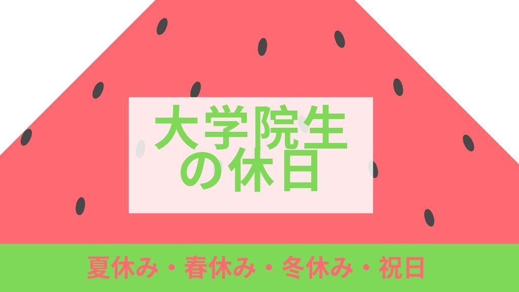 【大学院】元院生が夏休みなどの長期休暇・祝日について徹底解説
