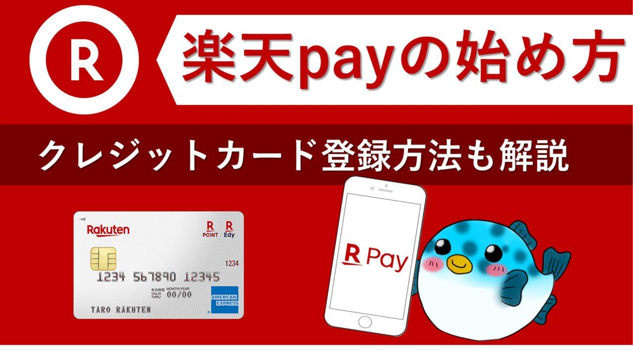 初心者向け 楽天payの始め方とクレジットカードの登録方法を解説