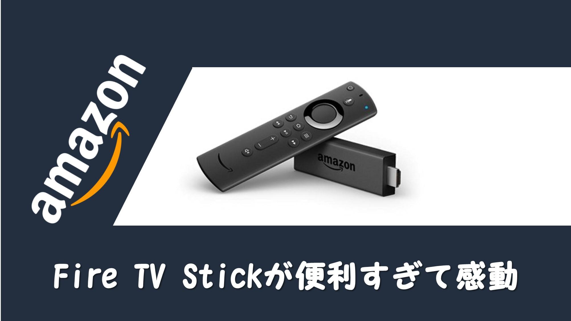 Fire TV Stickが便利すぎ!安く買う方法も紹介!