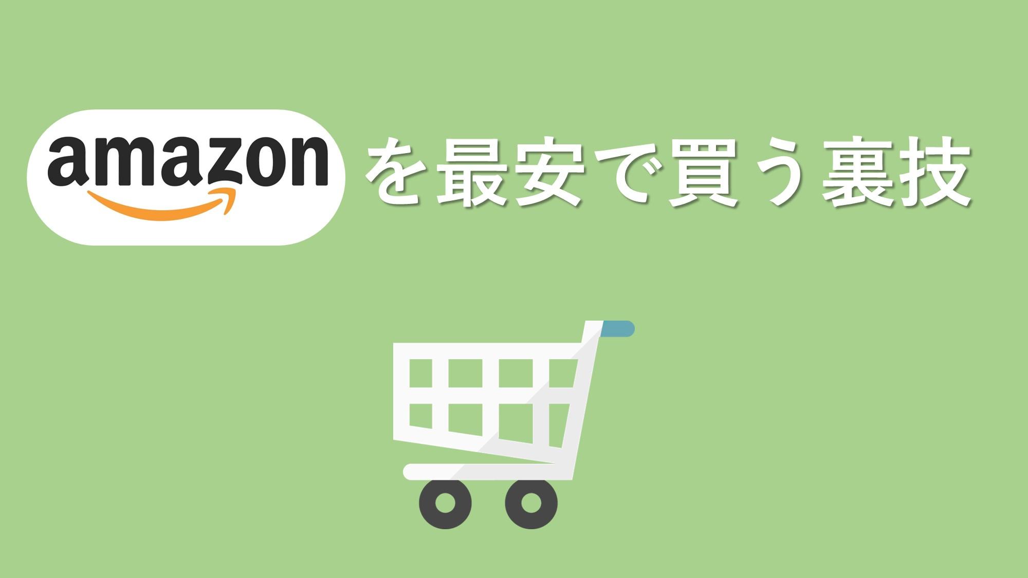全員1000円もらえる!Amazonギフト券のキャンペーンがすごい!