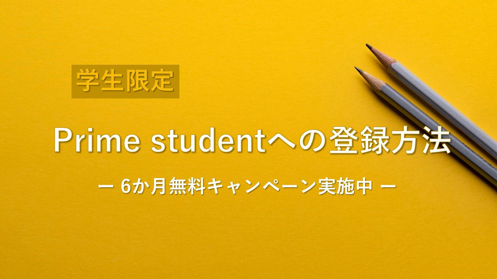 【圧倒的コスパ】prime studentを使い倒せ!登録方法も解説。