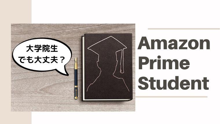 Prime studentは大学院生も使える!実際の流れを解説。