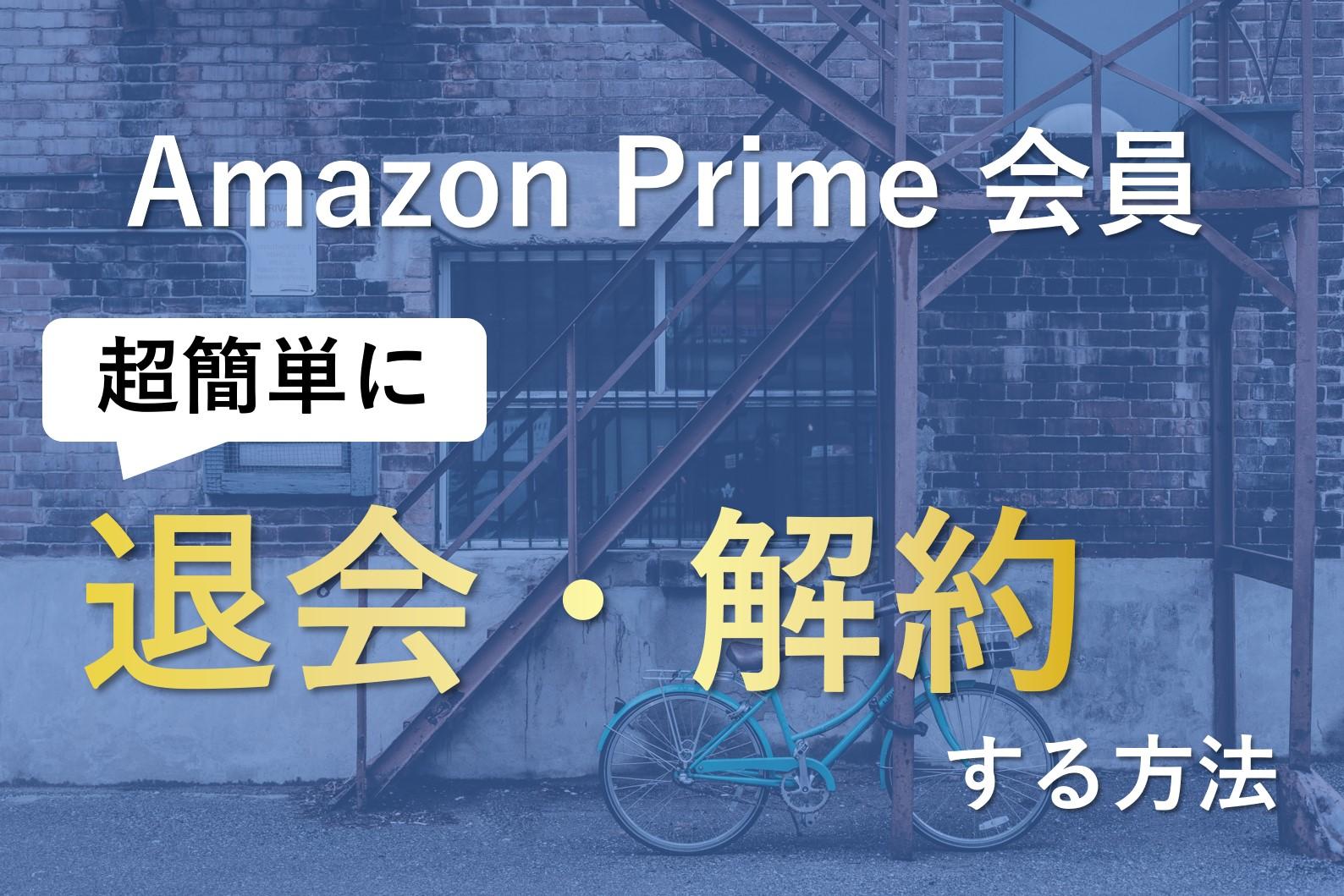 Amazonプライムを退会・解約して、年会費を取り戻す方法