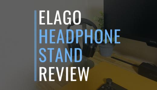 【elago ヘッドフォンスタンド レビュー】アルミがおしゃれすぎ!目指せ、一段上の大人感。
