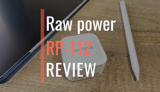 【本当に買い?】Ravpower RP-PC112   レビュー!iPad やノートPC用では最強の充電器…だが?